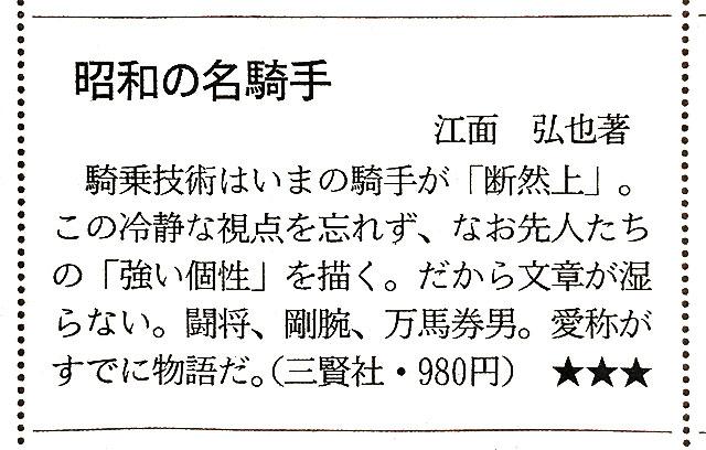 『昭和の名騎手』(江面弘也) 5月7日 日本経済新聞夕刊「目利きが選ぶ3冊」欄