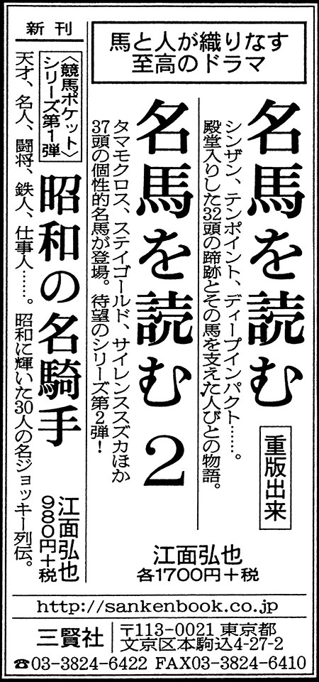 『名馬を読む』『名馬を読む2』『昭和の名騎手』(江面弘也) 5月27日 朝日新聞朝刊の広告