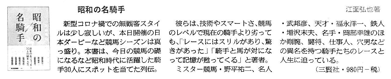 5月31日産経新聞朝刊の『昭和の名騎手』(江面弘也)の書評