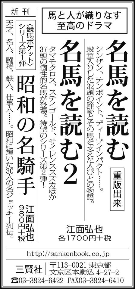 『名馬を読む』『名馬を読む2』『昭和の名騎手』(江面弘也) 6月4日 毎日新聞朝刊の広告