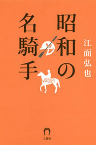 『昭和の名騎手』(江面弘也) 6月10日付 日刊ゲンダイDIGITAL」