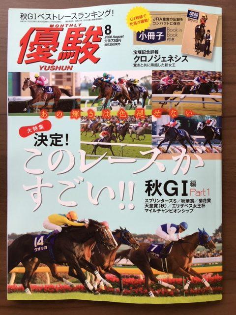 「優駿」8月号のBook Review-優駿的読書案内[今月の一冊]で『昭和の名騎手』(江面弘也)が紹介されました。