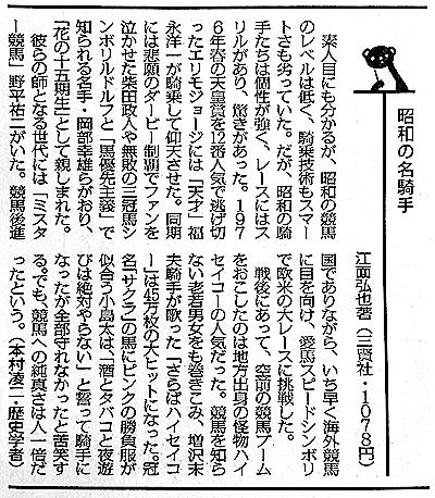 『昭和の名騎手』(江面弘也) 毎日新聞朝刊「今週の本棚」