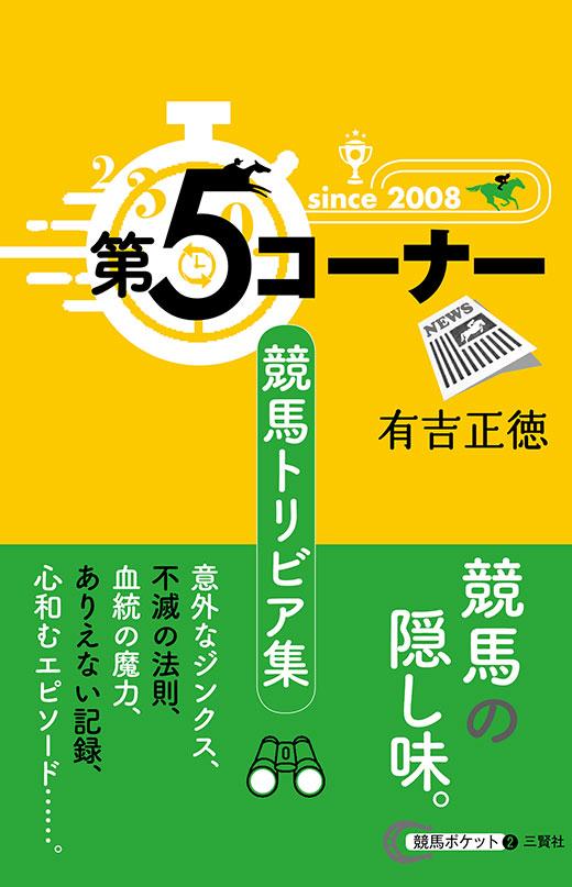 第5コーナー競馬トリビア集(競馬ポケット②) 有吉正徳