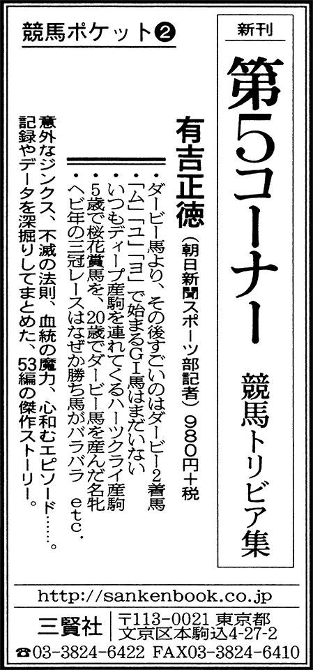 『第5コーナー 競馬トリビア集』(有吉正徳) 9月19日 朝日新聞朝刊の広告