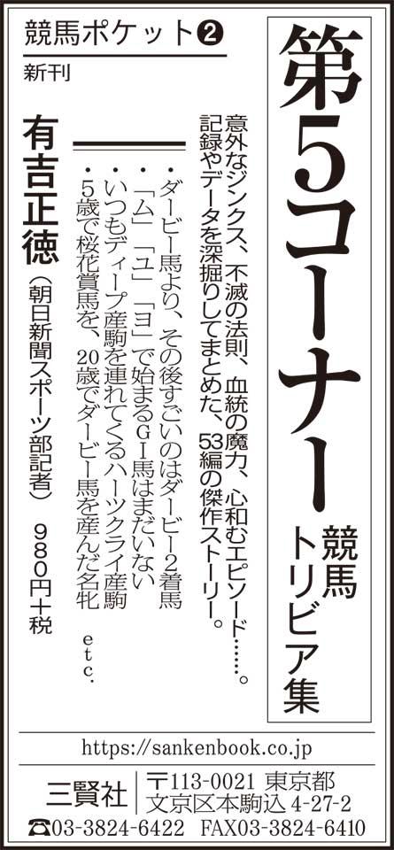 『第5コーナー 競馬トリビア集』(有吉正徳) 10月3日 読売新聞朝刊の広告