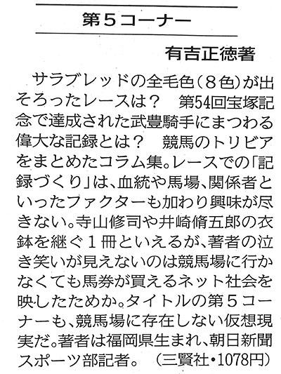 西日本新聞朝刊で『第5コーナー 競馬トリビア集』(有吉正徳)が紹介されました。