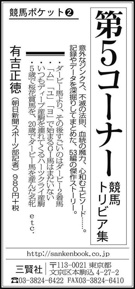 『第5コーナー 競馬トリビア集』(有吉正徳)の毎日新聞朝刊の広告