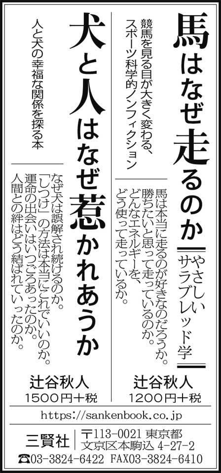 『馬はなぜ走るのか やさしいサラブレッド学』『犬と人はなぜ惹かれあうか』(辻谷秋人)の毎日新聞朝刊の広告