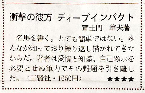 日本経済新聞夕刊で『衝撃の彼方 ディープインパクト』(軍土門隼夫)が紹介されました。