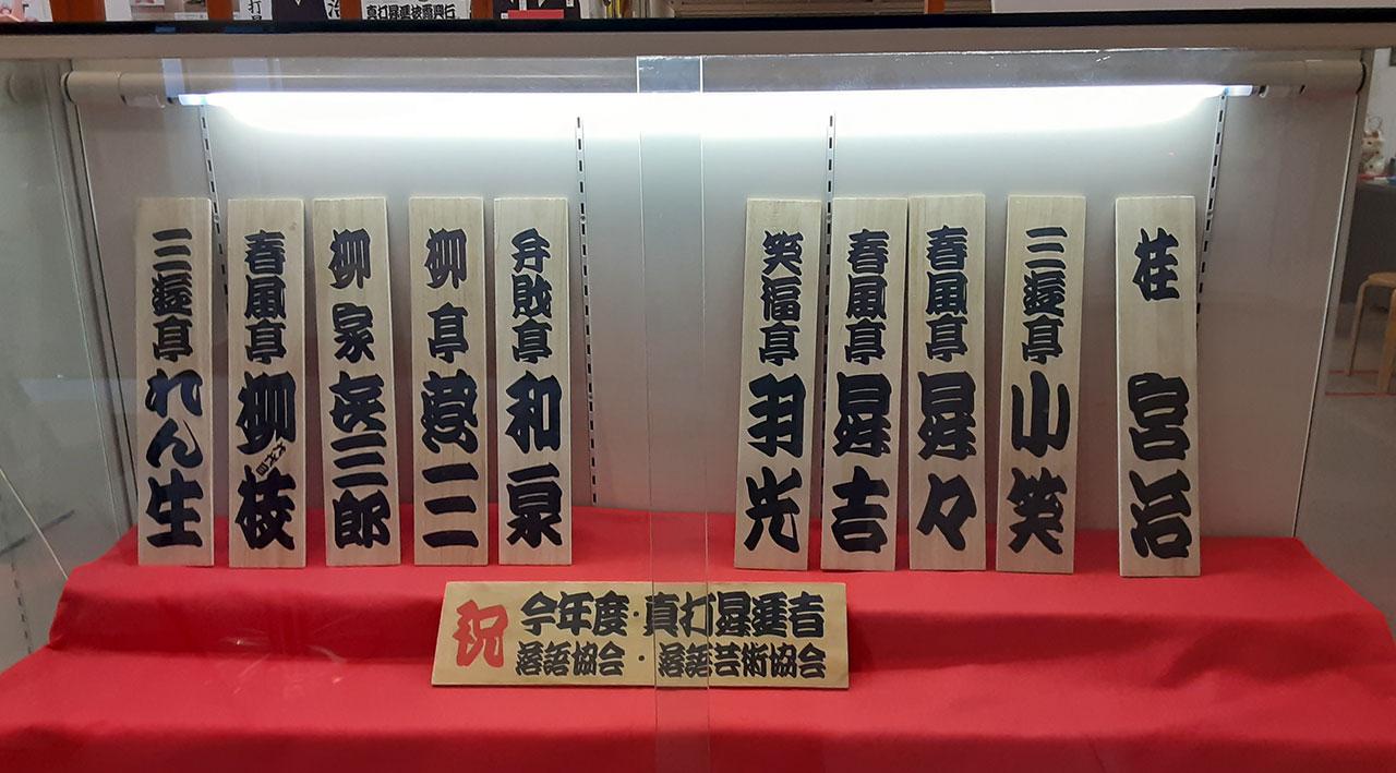 寄席の新真打披露興行へぜひ! | 中村伸の寄席通信