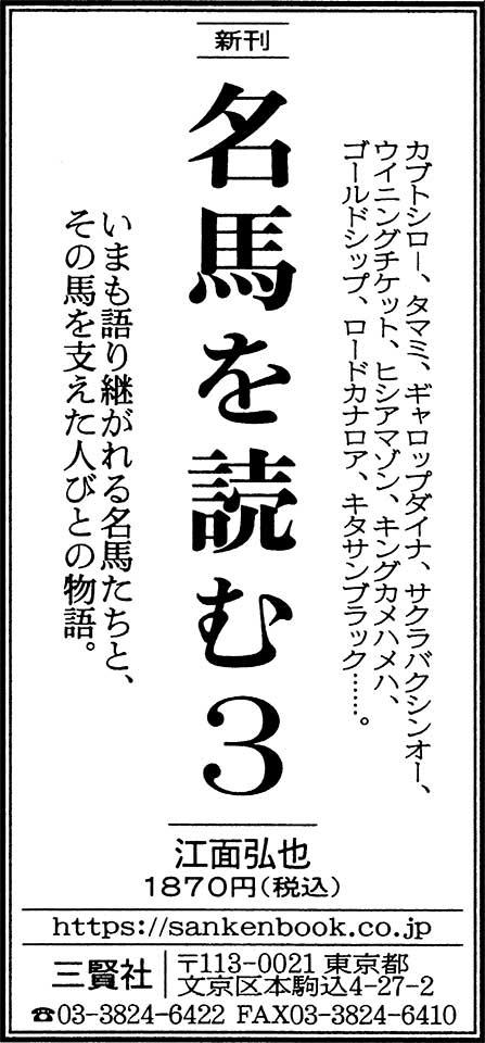 『名馬を読む3』(江面弘也) 5月27日 朝日新聞朝刊の広告