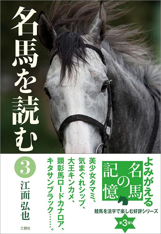 名馬を読む3 江面弘也