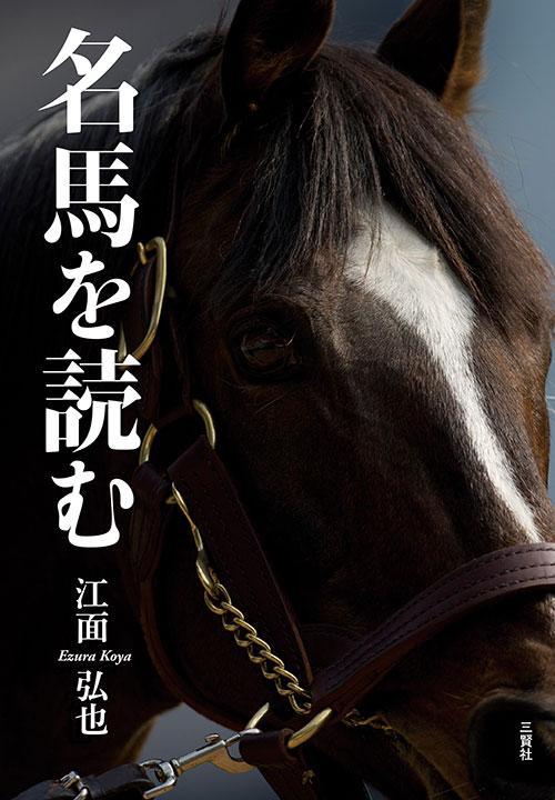 名馬を読む(江面弘也)