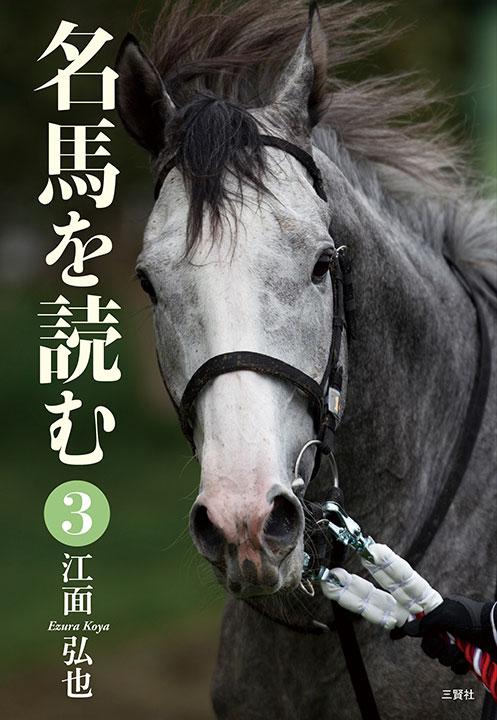 名馬を読む3(江面弘也)
