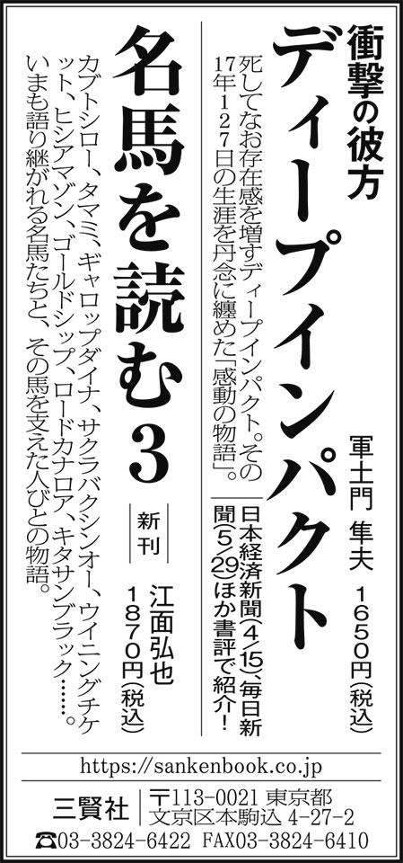 『衝撃の彼方 ディープインパクト』(軍土門 隼夫) 6月4日 日本経済新聞朝刊の広告