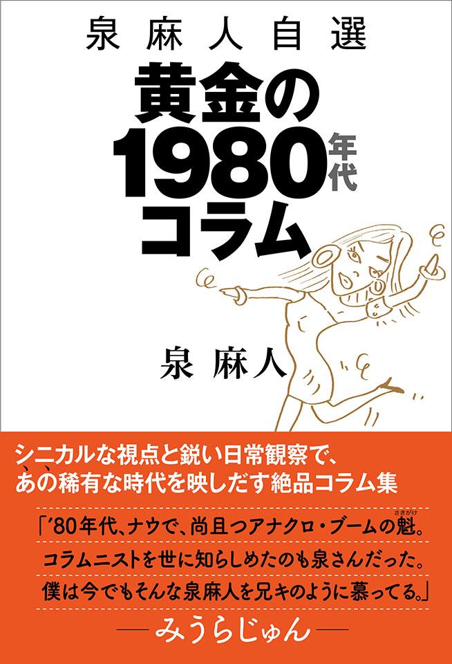 泉 麻人自選 黄金の1980年代コラム 泉麻人
